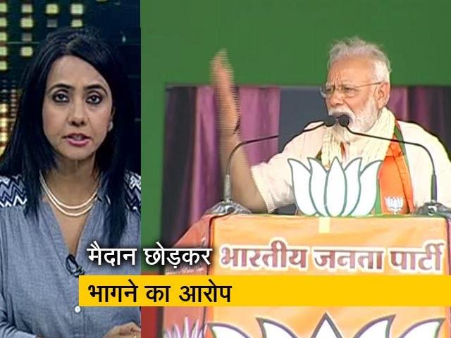 Videos : रणनीति: राहुल पर पीएम मोदी का वार