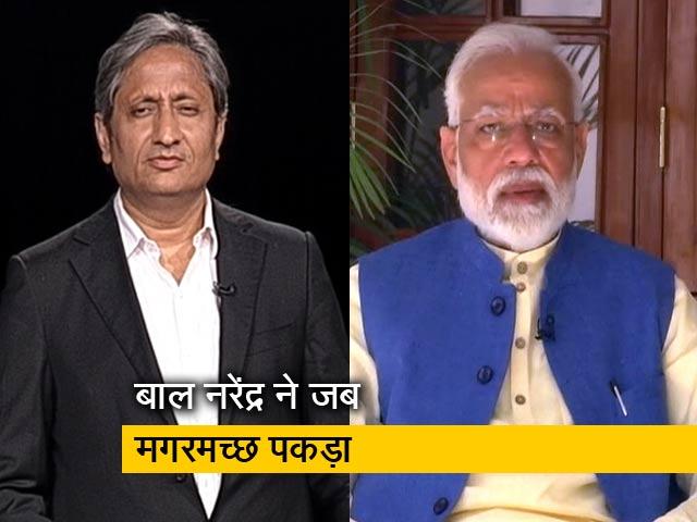 Video : रवीश कुमार का गैर राजनीतिक प्राइम टाइम: बाल नरेंद्र ने जब मगरमच्छ पकड़ा