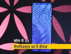 सेल गुरु: VIVO का नया फोन V15 हुआ लॉन्च