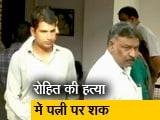 Video : रोहित शेखर तिवारी की हत्या में पत्नी पर शक गहराया