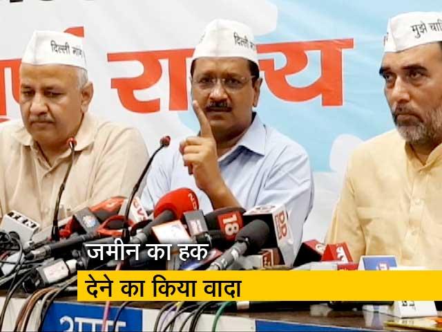 Video : AAP ने जारी किया घोषणापत्र, कहा - PM से ज़्यादा अहम है पूर्ण-राज्य