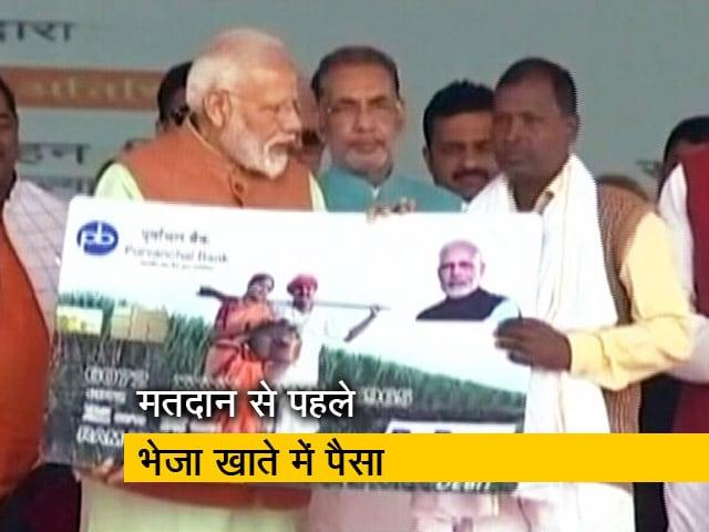 Videos : मतदान से ठीक पहले किसानों को मिली दो हजार रुपये की दूसरी किश्त