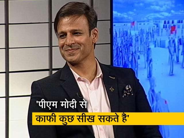 Videos : नरेंद्र मोदी पहले से ही हीरो हैं - विवेक ऑबेराय