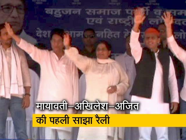 Videos : यूपी में गठबंधन ने बीजेपी पर साधा निशाना