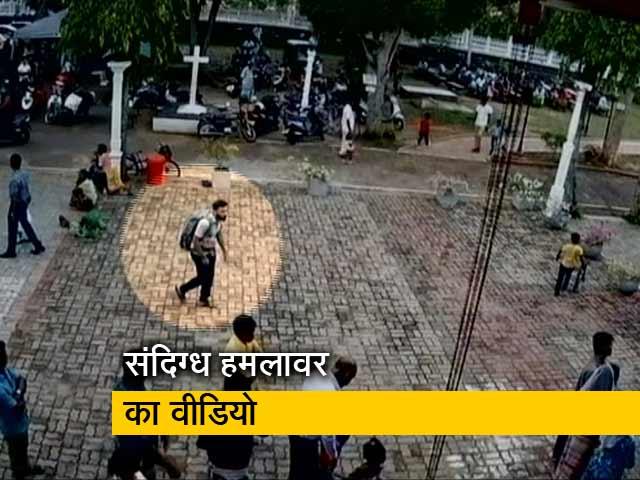 Videos : श्रीलंका विस्फोट: सीसीटीवी में कैद दिखा संदिग्ध हमलावर