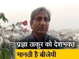 Video : रवीश की रिपोर्ट : प्रज्ञा ठाकुर के ख़िलाफ़ अब FIR की नौबत