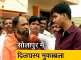 Video : महाराष्ट्र के सोलापुर में त्रिकोणीय मुकाबला, देखें- ग्राउंड रिपोर्ट