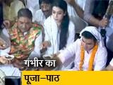 Video : गौतम गंभीर ने नामांकन से पहले किया पूजा-पाठ, शीला दीक्षित को जीत को उम्मीद