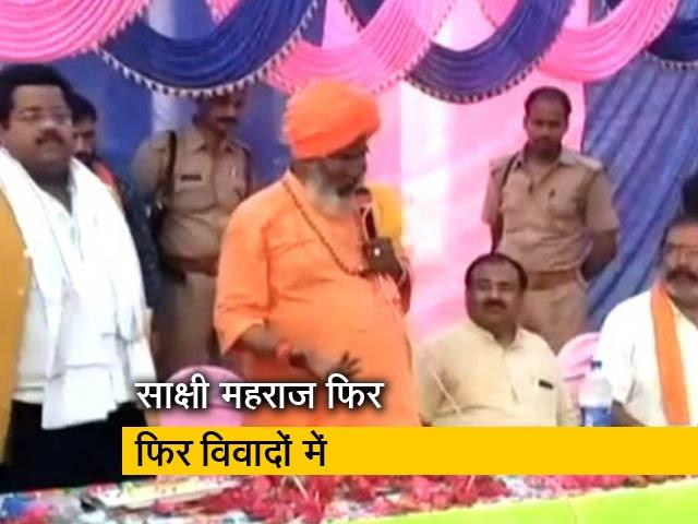 Videos : बीजेपी प्रत्याशी साक्षी महराज बोले- सन्यासी हूं, आपने वोट नहीं दिया तो पाप दे जाऊंगा