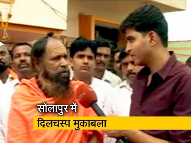 Videos : महाराष्ट्र के सोलापुर में त्रिकोणीय मुकाबला, देखें- ग्राउंड रिपोर्ट