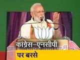 Video : मिशन महाराष्ट्र पर पीएम मोदी