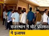 Video : राजस्थान में 13 सीटों के लिए डाले गए वोट