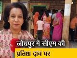 Video : राजस्थान की जोधपुर सीट से लड़ रहे हैं सीएम के बेटे वैभव गहलोत
