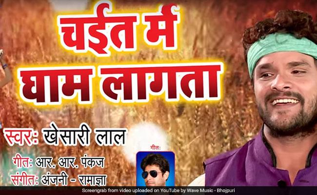 Bhojpuri Cinema: खेसारी लाल यादव के नए भोजपुरी सॉन्ग ने बरपाया कहर, बार-बार देखा जा रहा Video
