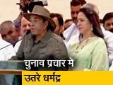Videos : मथुरा में पत्नी हेमामालिनी के चुनाव प्रचार में जुटे धर्मेंद्र