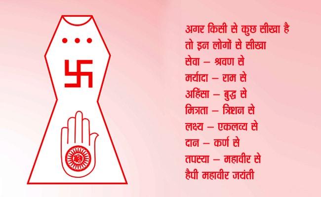 Mahavir Jayanti 2019: अनमोल वचन ही नहीं महावीर जंयती पर इन मैसेजेस से दें सबको बधाई