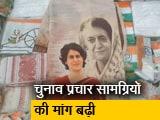 Videos : बाजार में मैं भी चौकीदार टी-शर्ट से लेकर प्रियंका गांधी साड़ी तक