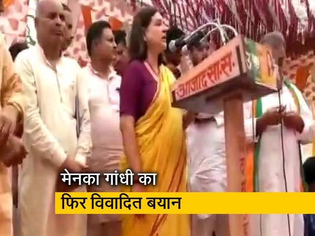 Video : सुल्तानपुर से बीजेपी की उम्मीदवार मेनका गांधी ने फिर दिया विवादित बयान