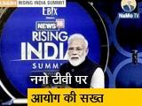 Video : Top News@8AM : चुनाव आयोग की नमो टीवी पर सख्ती, राजनीतिक कंटेंट हटाने का निर्देश