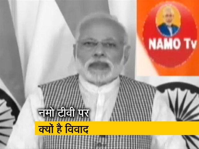 Video : लोकसभा चुनाव 2019 : नमो टीवी पर क्यों मचा है घमासान?