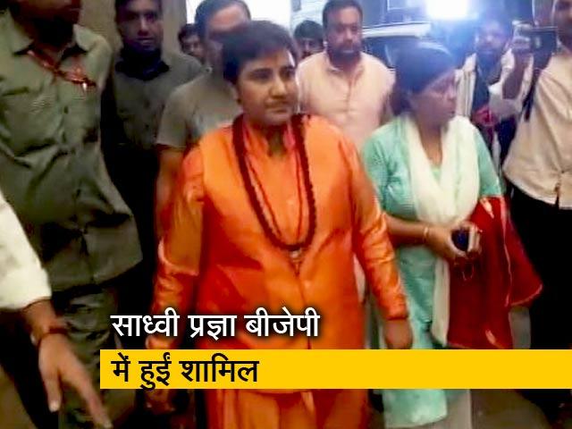 Videos : साध्वी प्रज्ञा BJP में शामिल, दिग्विजय के खिलाफ लड़ सकती हैं चुनाव