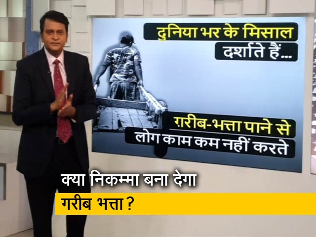 Video : सिंपल समाचार: क्या निकम्मा बना देगा गरीब भत्ता?