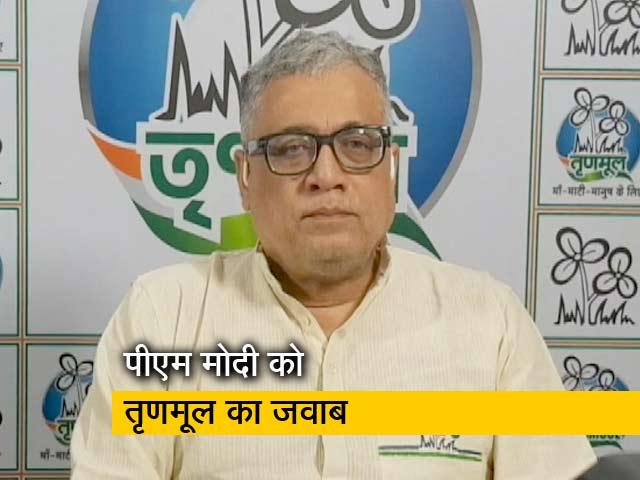 Videos : प्रधानमंत्री नरेंद्र मोदी के दावे पर तृणमूल कांग्रेस ने दिया जवाब