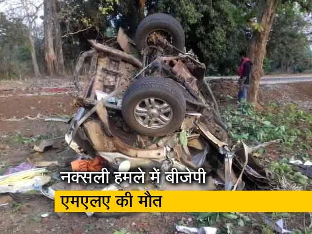 Videos : नक्सली हमले में बीजेपी एमएलए भीमा मंडावी समेत 5 की मौत