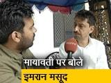 Video : सहारनपुर के कांग्रेस उम्मीदवार इमरान मसूद बोले- मायावती पर यकीन नहीं करते मुसलमान
