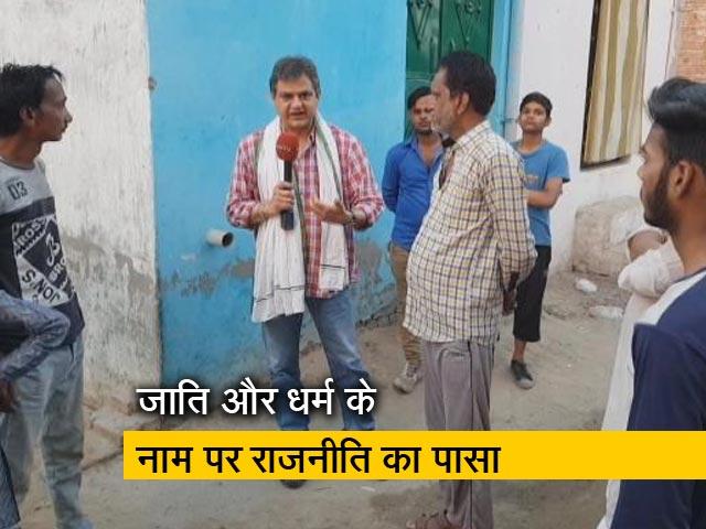 Video : मुकाबला: पश्चिमी उत्तर प्रदेश में ध्रुवीकरण की राजनीति खास है