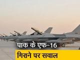 Video : क्या भारत ने पाक का F-16 नहीं गिराया?