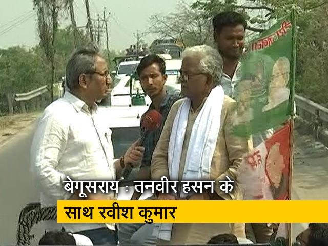 Videos : बेगूसराय से महागठबंधन में RJD कोटे से उम्मीदवार हैं तनवीर हसन
