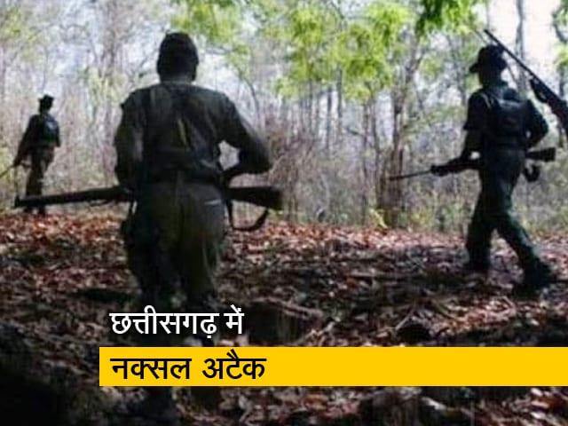 Videos : बीजापुर में नक्सलियों का हमला, 2 जवान शहीद