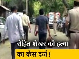 Video : रोहित शेखर की पोस्टमॉर्टम रिपोर्ट के बाद केस दर्ज
