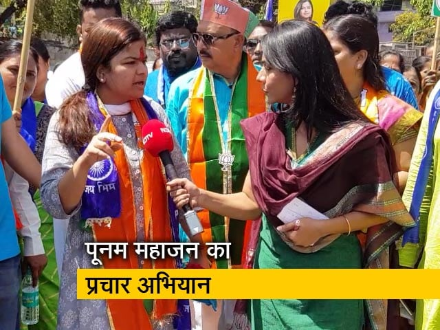 Video : रणनीति: क्या जीत दोहरा पाएंगी पूनम महाजन, प्रिया दत्त से है मुकाबला