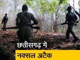 Video : बीजापुर में नक्सलियों का हमला, 2 जवान शहीद