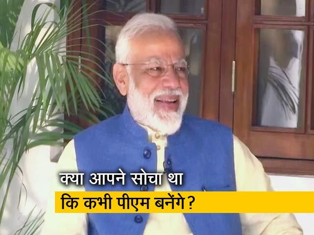 Video : प्रधानमंत्री बनने के सवाल पर पीएम मोदी का जवाब