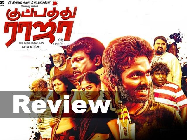 'குப்பத்து ராஜா' கற்பனையில் உருவான கனவு - விமர்சனம் - 'Kuppathu Raja' Movie Review