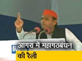 Video : सपा-BSP और RLD की साझा रैली