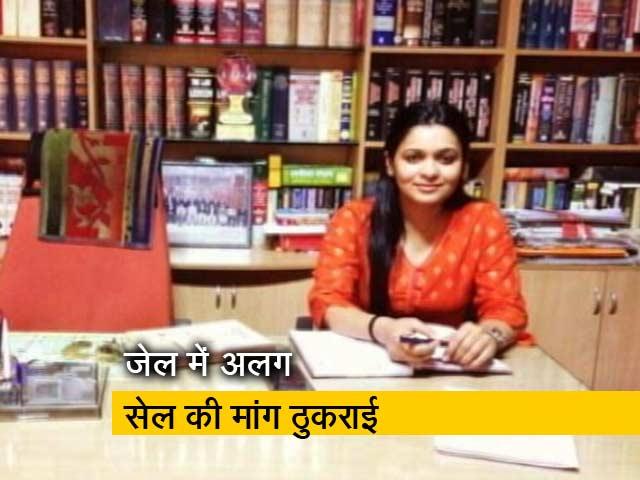 Videos : रोहित शेखर की पत्नी अपूर्वा 14 दिन की न्यायिक हिरासत में