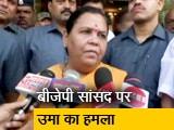 Video : अच्छा हुआ पार्टी ने टिकट नहीं दिया- उमा भारती