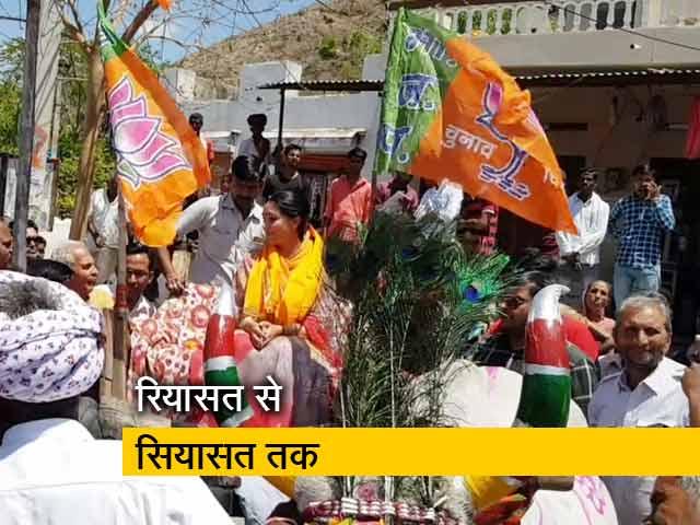 Video : राजस्थान के चुनावी मैदान में मौजूदगी दर्ज करा रहे राजघराने