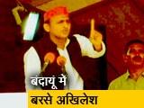 Video : बदायूं:अखिलेश यादव ने पीएम मोदी और सीएम योगी पर साधा निशाना