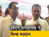Video : सीएम कमलनाथ और उनके बेटे ने छिंदवाड़ा में किया मतदान