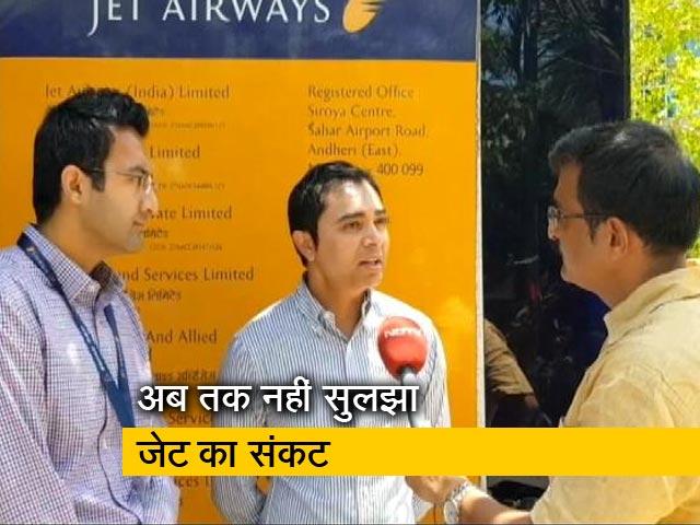 Videos : मुश्किल में जेट एयरवेज के कर्मचारी