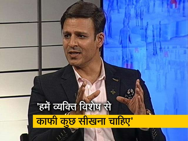 Videos : हर इंसान को अपना पक्ष रखने की आजादी है- विवेक ऑबेराय