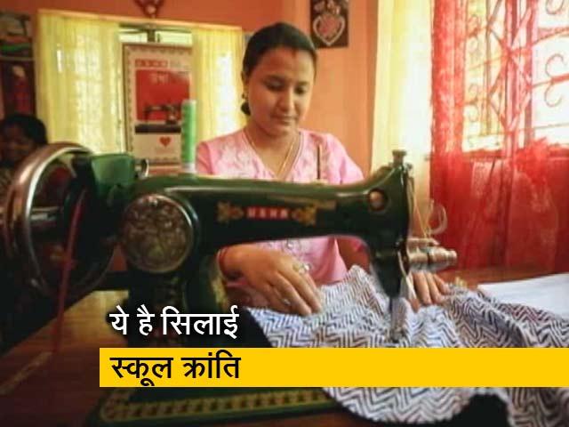 Videos : कुशलता के कदम : पश्चिम बंगाल में आत्मनिर्भर होती ग्रामीण महिलाएं