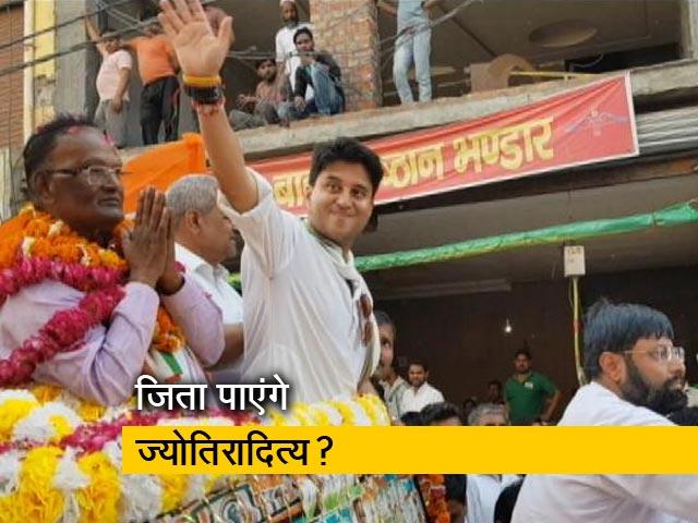Videos : क्या पश्चिमी यूपी में कांग्रेस को जिता पाएंगे सिंधिया?