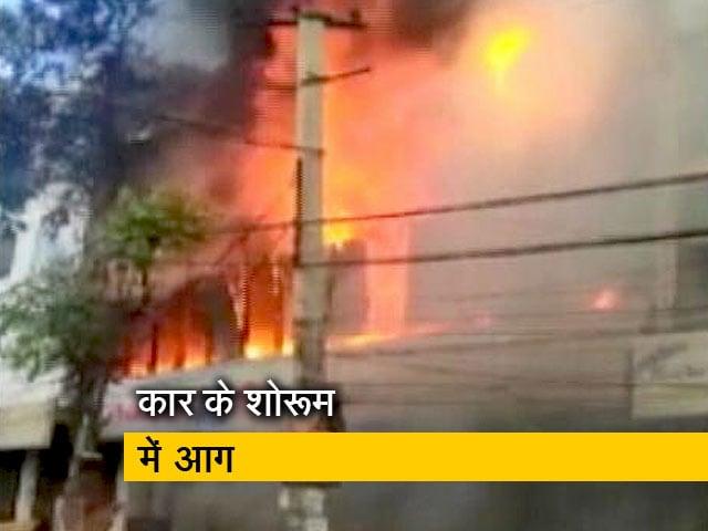 Videos : कार के शोरूम में लगी भीषण आग
