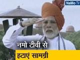 Video : चुनाव आयोग ने कहा- नमो टीवी से फौरन हटाएं राजनीतिक सामग्री